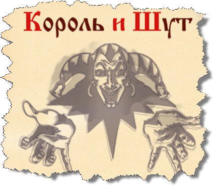 Король И Шут - Продавец Кошмаров